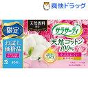 【企画品】サラサーティ コットン100 ナチュラルローズの香り お試し(40個)【サラサーティ】