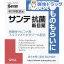 【第2類医薬品】サンテ抗菌新目薬(12mL)