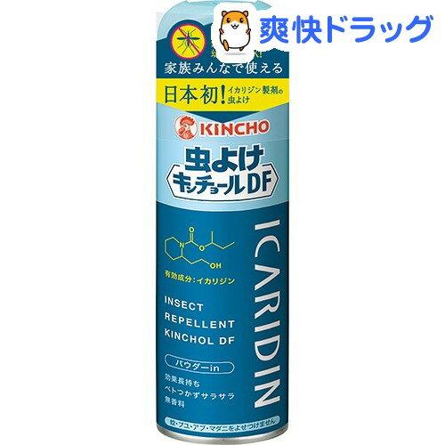虫よけキンチョール DF(ディートフリー) パウダーイン 無香料 イカリジン5%(200mL)