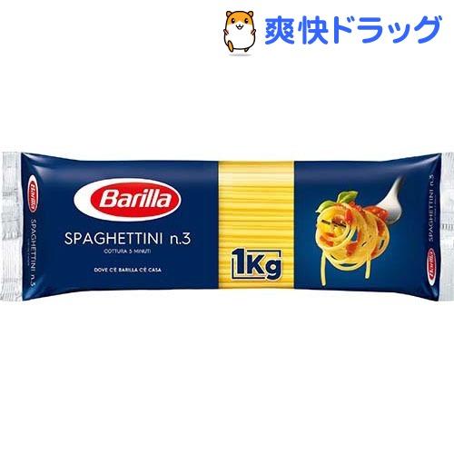 バリラ No.3(1.4mm) スパゲッティーニ(1kg)【バリラ(Barilla)】[パ…...:soukai:10150039