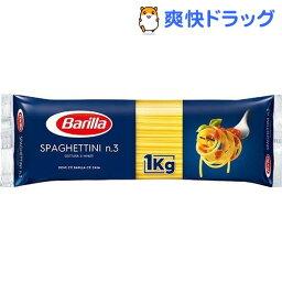 バリラ No.3(1.4mm) スパゲッティーニ(1kg)【バリラ(Barilla)】[パスタ 輸入食材 輸入食品]
