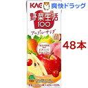 野菜生活100 アップルサラダ(200ml*48本セット)【野菜生活】