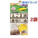 えごま油と亜麻仁油(62球*2袋セット)
