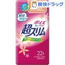ポイズ 肌ケアパッド 吸水ナプキン 超スリム 安心の中量用 60cc(22枚入)【ポイズ】
