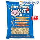 猫砂 ニュートップサンド21(7L*6コセット)[猫砂 おから ねこ砂 ネコ砂 ペット用品]【送料無料】