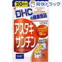 DHC アスタキサンチン 20日分(20粒)【DHC】[dhc アスタキサンチン サプリ]