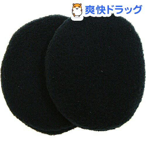 イヤーラックス フリース ブラック(S〜Mサイズ(5cm〜8cm)1組)【イヤーラックス】