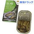 スモーク牡蠣 ひまわり油漬け オードブル(85g)[ひまわり]
