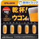 乾杯ウコンEX(5カプセル)【PILLBOX(ピルボックス)】
