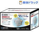 BMC活性炭入りフィットマスク レギュラーサイズ(50枚入)