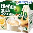 ブレンディスティック・コーヒーカフェオレ(10g*30本入)【ブレンディ(Blendy)】