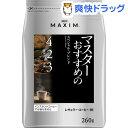 マキシムレギュラーコーヒーマスターおすすめのスペシャルブレンド(260g)【マキシム(MAXIM)】