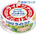 【訳あり】ライトツナスーパーノンオイル(タイ産)(70g