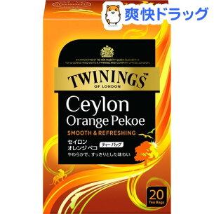 イニング セイロンオレンジペコ オレンジペコ セイロン