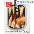 K&K 缶つまプレミアム 和風サーディン(105g)【K&K 缶つま】[おつまみ お花見グッズ]
