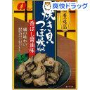 酒肴逸品 焼き貝つぼ焼風味 香ばし醤油味(57g)【酒肴逸品】[レトルト食品]
