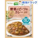 やさしくラクケア 野菜とビーフのカレー 中辛(200g)【やさしくラクケア】[ダイエット食品]