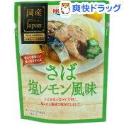宝幸 レトルトさば塩レモン 国内産さば原料使用(80g)