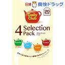 日東紅茶 デイリークラブ 4セレクションパック(20袋入)【日東紅茶】