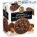 ステラおばさんのアーモンドココアクッキー(4枚入)【ステラ】