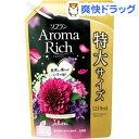 ソフラン アロマリッチ ジュリエット スイートフローラルアロマの香り 詰替用特大(1210mL)【ソフラン】