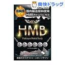 HMB プラチナメタルBody(200粒)