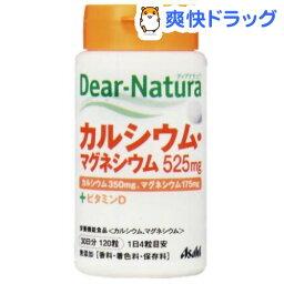 ディアナチュラ カルシウム・マグネシウム(120粒入)【Dear-Natura(ディアナチュラ)】[サプリ サプリメント カルシウム]