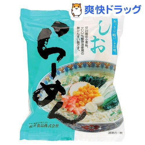 桜井食品 しおらーめん(99g)[インスタントラーメン]...:soukai:10165102