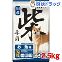 日本犬 柴専用 お魚味(2.5kg)【日本犬】