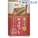 ゴールドパック 食べるキャロットジュース(160g*20本入)【送料無料】