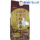 三本コーヒー 北海道の工場で焙煎したコクのあるブレンド 粉 460g