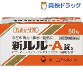【第(2)類医薬品】新ルル-A錠s(50錠)【ルル】