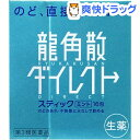 【第3類医薬品】龍角散ダイレクトスティック ミント(16包)【龍角散】[ダイレクト]