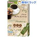 和光堂 ママスタイル ブラックコーヒー(5g*7本入)【ママスタイル】