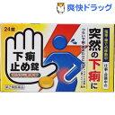 【第2類医薬品】下痢止め錠「クニヒロ」(24錠)