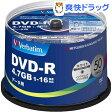 バーベイタム DVD-R データ用 1回記録用 1-16倍速 DHR47JP50V4(50枚入)【バーベイタム】