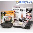 【在庫限り】イワタニ カセットフー 雅&焼肉プレートセット(MIYABI CB-WA-35)(1セット)【イワタニ】【送料無料】