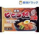 戸田久 盛岡ビビン麺 2人前(370g*2袋セット)
