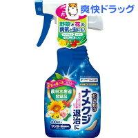 ナメクジスプレー サンヨール液剤AL(400ml)【エムシー緑化】