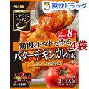 ショッピングフライパン フライパンキッチン バターチキンカレーの素(2〜3人前入*4袋セット)【フライパンキッチン】