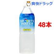 神戸ビバレッジ スポーツウォーター(500mL*48本入)