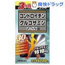コンドロイチン グルコサミン Z-SX粒(720粒)[グルコサミンz]【送料無料】