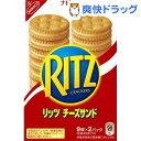 リッツ チーズサンド(160g)【リッツ】
