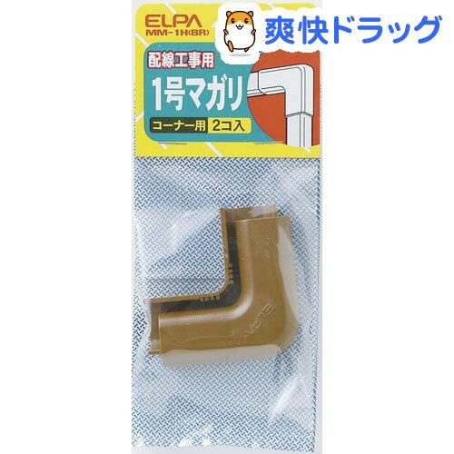 エルパ ABSモール用マガリ ブラウン 1号MM-1H(BR)(2コ入)【エルパ(ELPA)】