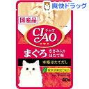 いなば チャオ パウチ まぐろ ささみ入り ほたて味(40g)【チャオシリーズ(CIAO)】[国産]