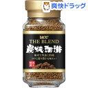 ザ・ブレンド炭焼珈琲瓶(45g)【ザ・ブレンド】