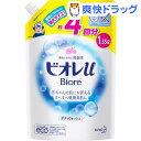 ビオレu ボディウォッシュ つめかえ用(1.35L)【ビオレ...