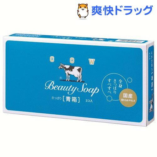 牛乳石鹸 カウブランド 青箱(85g*3コ入)【カウブランド】[石けん]