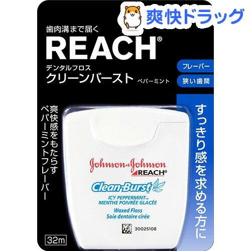 リーチ デンタルフロス クリーンバースト ペパーミント(32m)【REACH(リーチ)】[…...:soukai:10003052