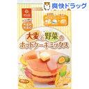大麦と野菜のホットケーキミックス(150g*2袋入)[ケーキ]